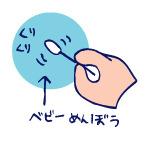 双子を授かっちゃいましたヨ☆-0101ノノ綿棒