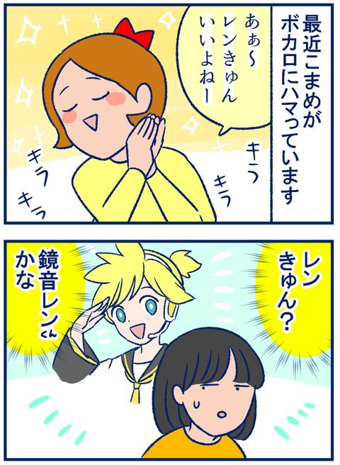 レンきゅん01