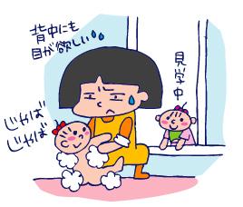 双子を授かっちゃいましたヨ☆-0806風呂01