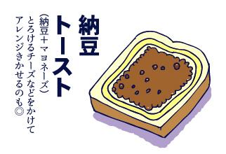 0922納豆実食09