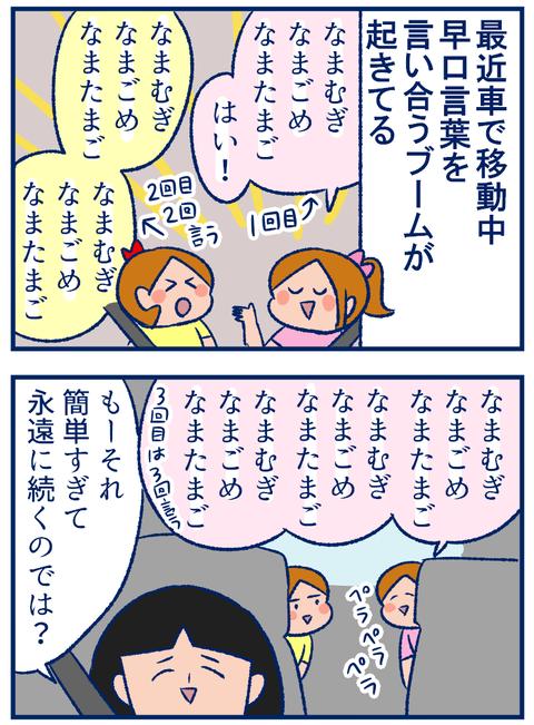早口言葉01