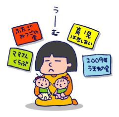 双子を授かっちゃいましたヨ☆-0304サークル01