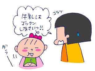 双子を授かっちゃいましたヨ☆-0126ぐちゅ02