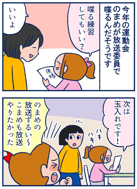 運動会放送01