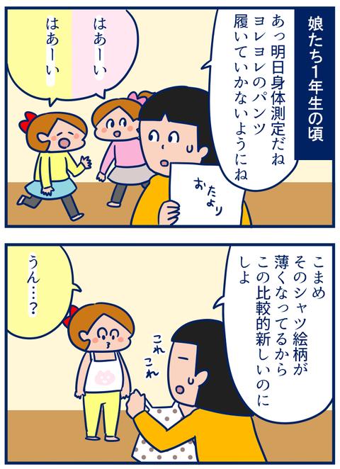 身体測定01