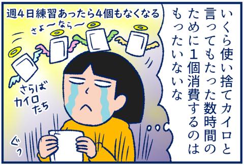 を知る通信02