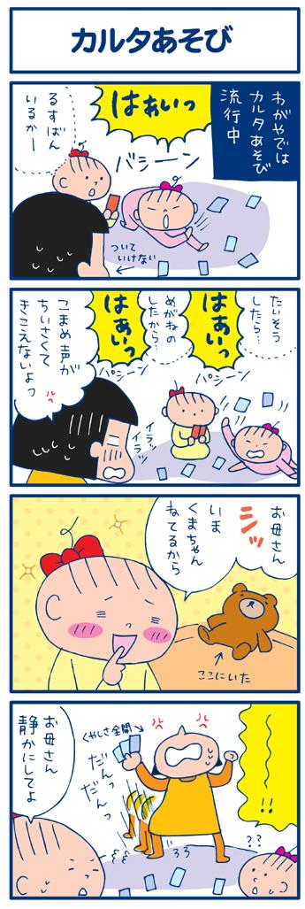 【4コマ】カルタあそび