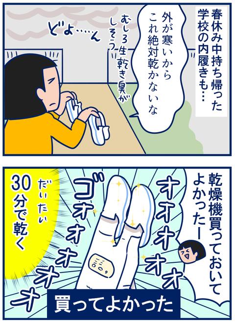 靴乾燥機04