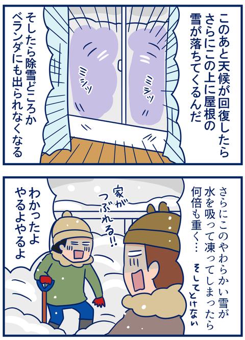 ベランダ雪かき03