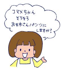 双子を授かっちゃいましたヨ☆-1516トイレ01