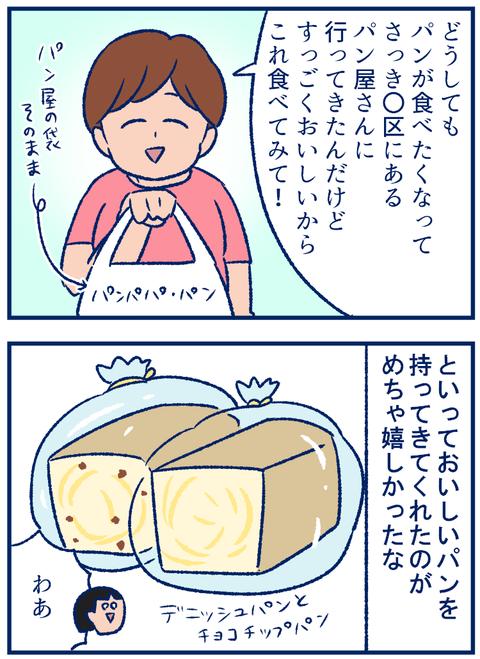手土産03