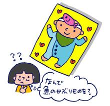 双子を授かっちゃいましたヨ☆-0327百日エピ05