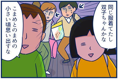 【双子あるある漫画】旅行先で見かけた家族に共感した話。【元気ママ更新】