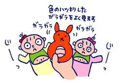 双子を授かっちゃいましたヨ☆-0303首03
