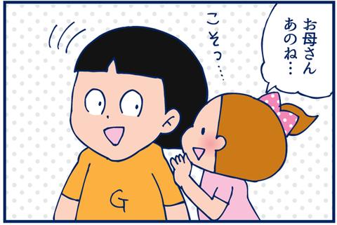 【4コマ】こしょこしょバナシ