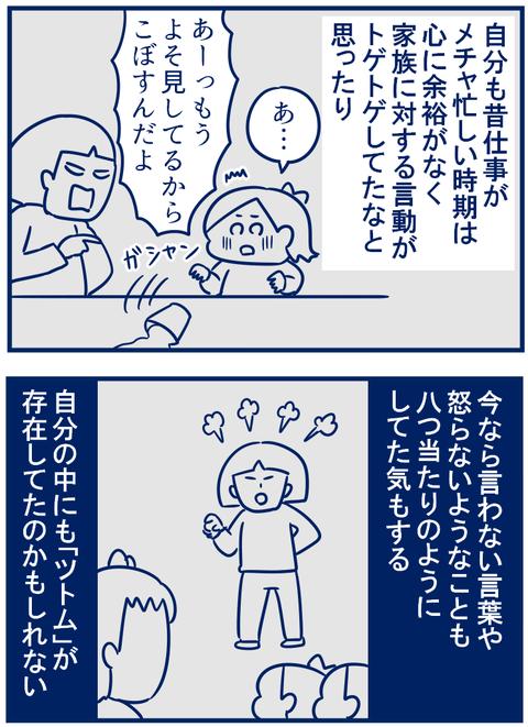 ふよぬけ03