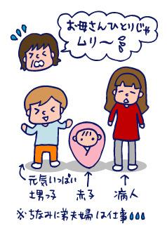 双子を授かっちゃいましたヨ☆-1127妹風邪02