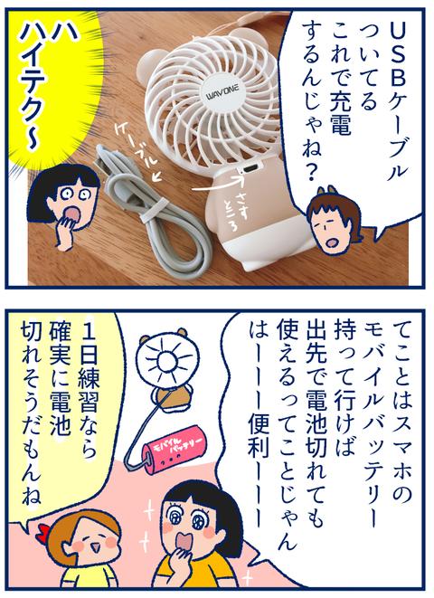 ミニ扇風機02