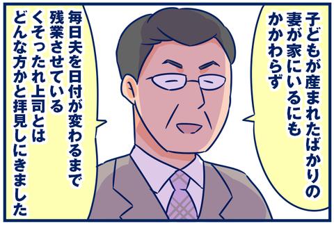 夫の会社に右京さんを送り込みたい(妄想漫画)