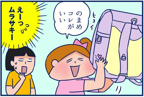 第87話 ランドセル選び1【キャミリー更新】