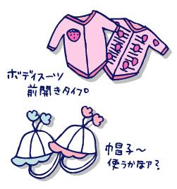 双子を授かっちゃいましたヨ☆-0321Sサイズ04