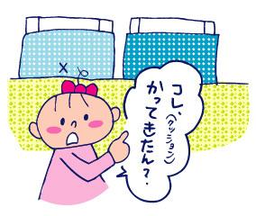 双子を授かっちゃいましたヨ☆-0623新入り04