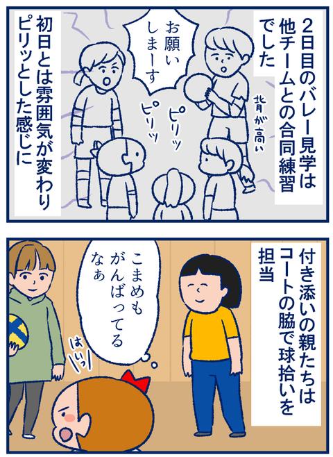 バレー2_1