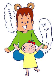 双子を授かっちゃいましたヨ☆-0928コマメ01