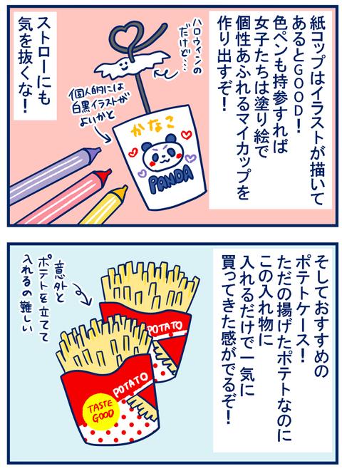 パーティ小物03