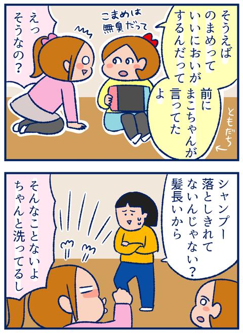 いにおい01