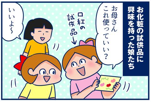 【4コマ】お化粧じゃなくて落とすほう!?