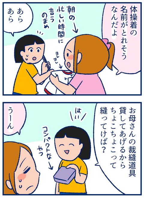 縫い物01