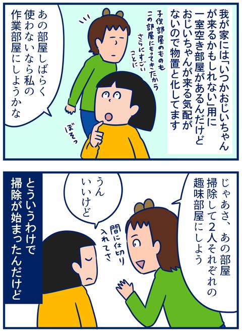 作業部屋01