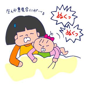 双子を授かっちゃいましたヨ☆-1024ぬくぬく03