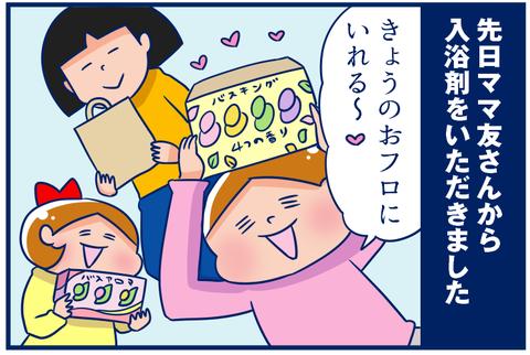 【4コマ】入浴剤の共通語?(全部バブ)