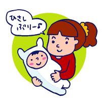 双子を授かっちゃいましたヨ☆-0203モユと01