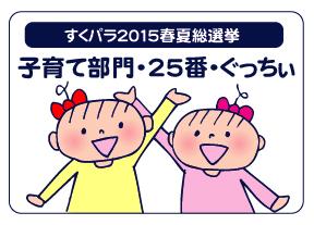 0411総選挙