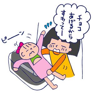 双子を授かっちゃいましたヨ☆-0123チョコ04