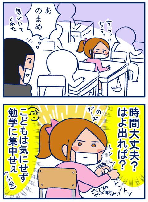 参観日_02