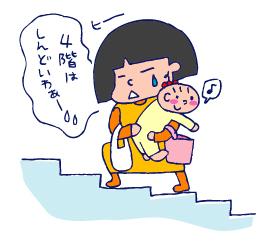 双子を授かっちゃいましたヨ☆-0425会社へ01