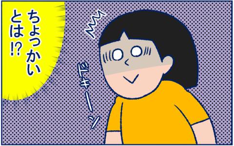 恋バナ03