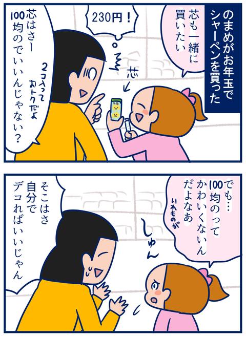 DECO01