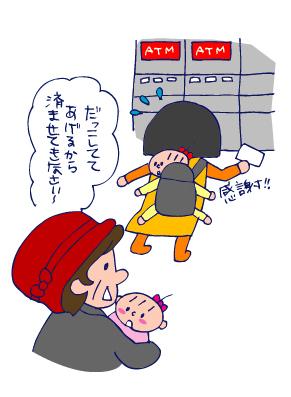 双子を授かっちゃいましたヨ☆-1229銀行にて