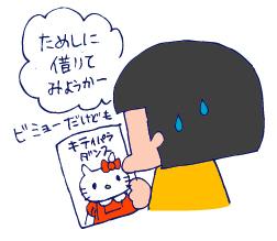 双子を授かっちゃいましたヨ☆-0114キティちゃん02