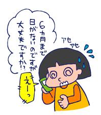 双子を授かっちゃいましたヨ☆-0604三種混合04