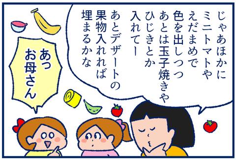 弁当リクエスト02