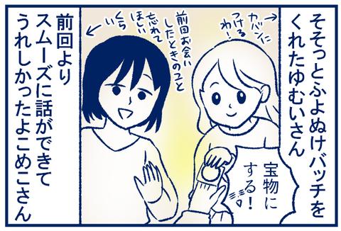 ライブドアブログ大忘年会05