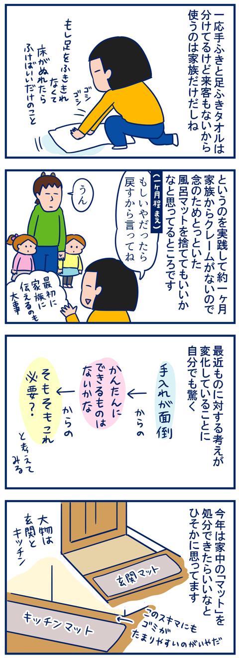 風呂マット断捨離02