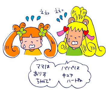 双子を授かっちゃいましたヨ☆-0324プリ03