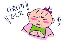 双子を授かっちゃいましたヨ☆-0920ポリオ03